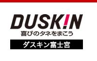 DUSKIN富士宮